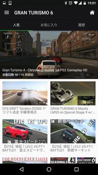 MotorTube - レースゲームファンの為の動画アプリ poster