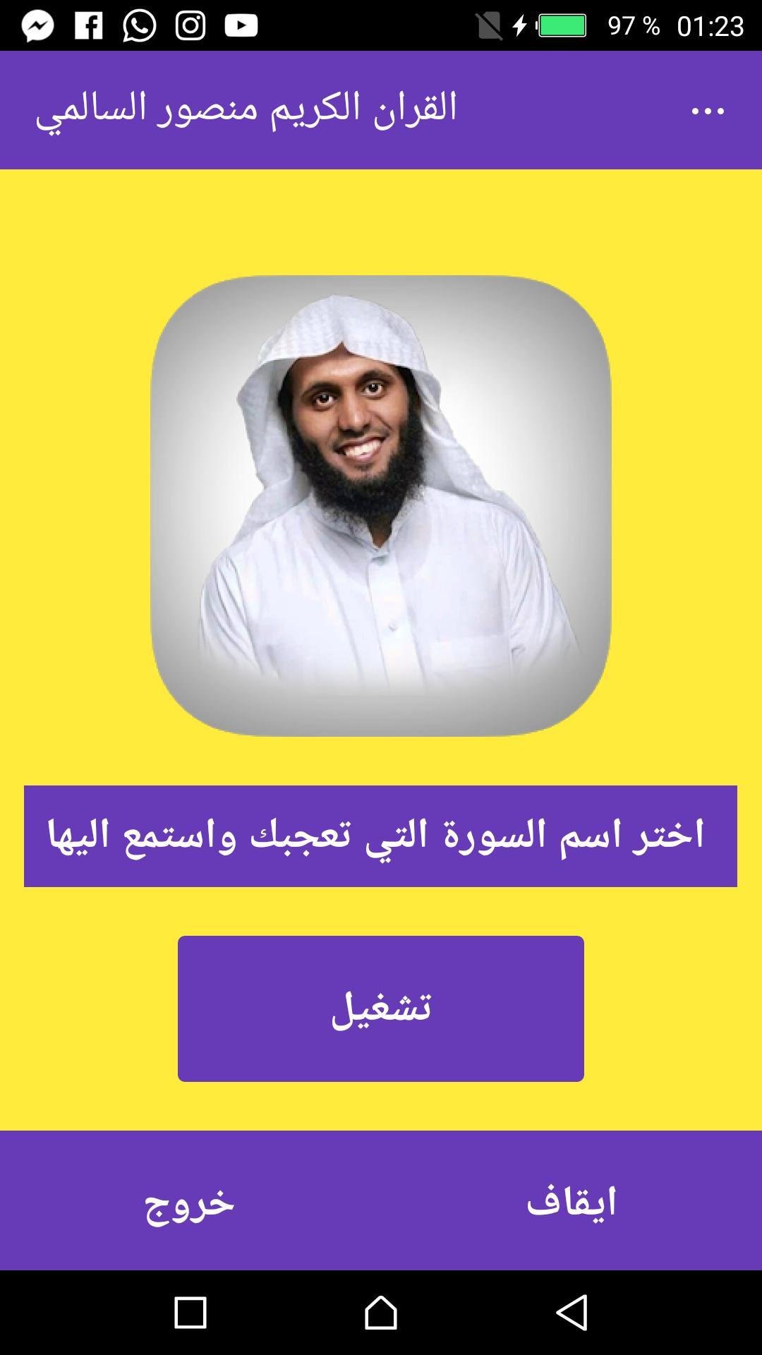 الشيخ منصور السالمي القران كامل mp3