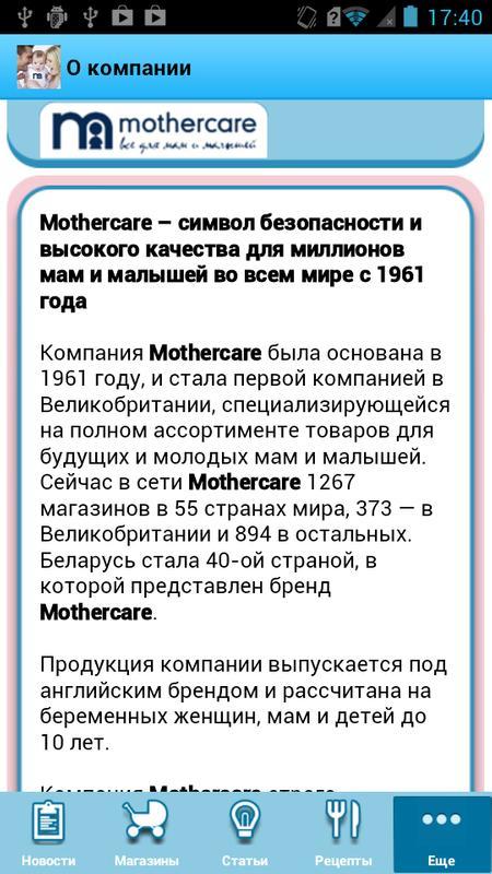 d88ea2126a86 Mothercare poster Mothercare screenshot 1 ...