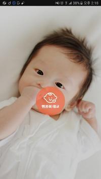 맹꽁이 태교 poster