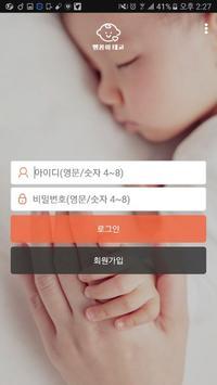 맹꽁이 태교 apk screenshot