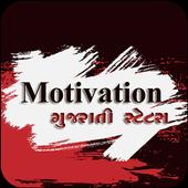 Motivational Gujarati status icon