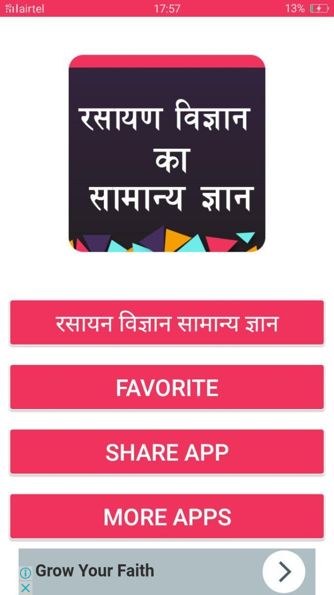 Chemistry GK Giude In Hindi for Android - APK Download