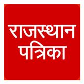 Rajasthan Top Hindi News Patrika icon
