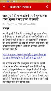 Rajasthan Top Hindi News Patrika screenshot 1