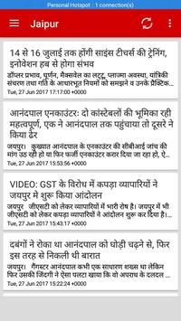 Rajasthan Top Hindi News Patrika screenshot 2