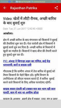 Rajasthan Top Hindi News Patrika screenshot 5