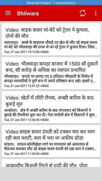 Rajasthan Top Hindi News Patrika screenshot 6