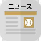 BIG Fighters Baseball News icon