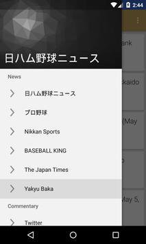 BIG Fighters Baseball News screenshot 1