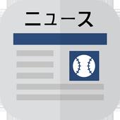BIG Lions Baseball News icon