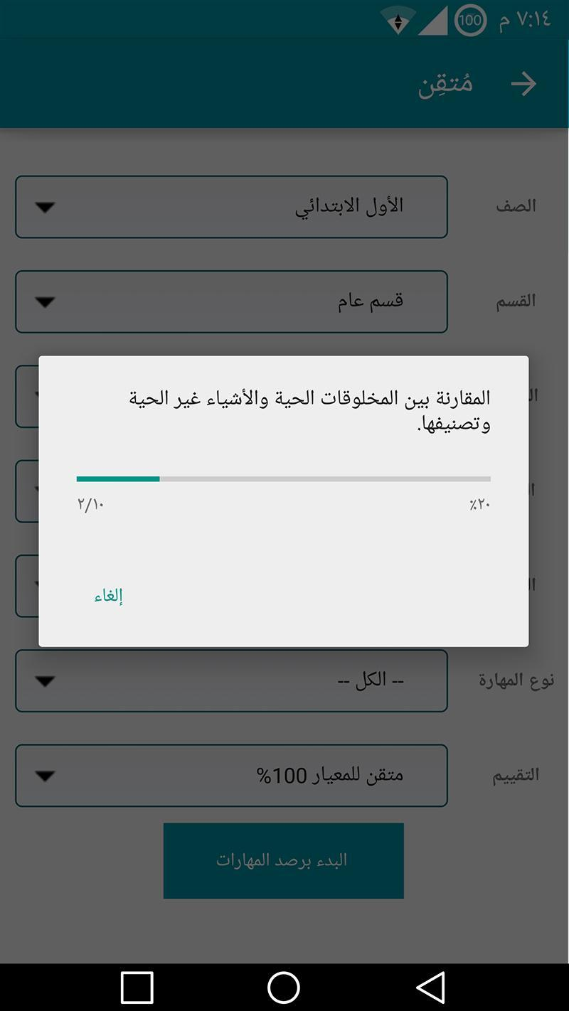 م تق ن For Android Apk Download