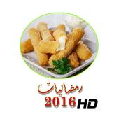 رمضانيات 2016 icon