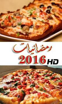 رمضانيات 2016 poster