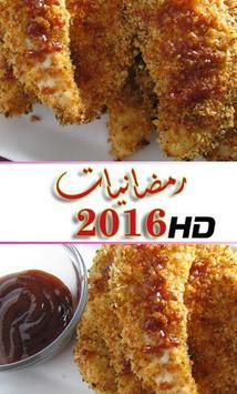 رمضانيات 2016 apk screenshot