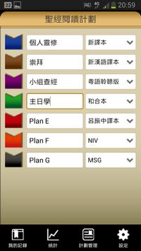 Bible Plan+ apk screenshot