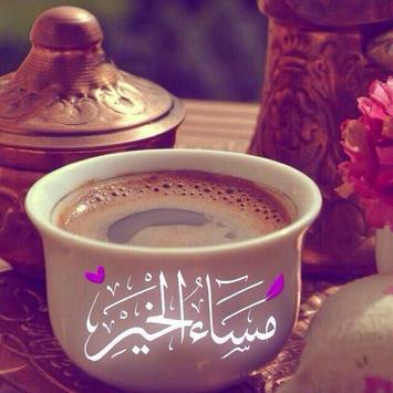 رسائل وصور مساء الخير apk screenshot