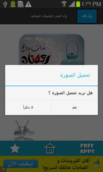 اللهم بلغنا رمضان apk screenshot