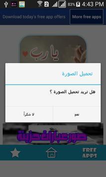 اجمل صور يارب apk screenshot