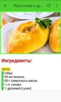 рецепты выпечки с фото poster
