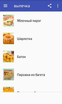 рецепты выпечки с фото screenshot 1