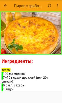 рецепты выпечки с фото screenshot 2