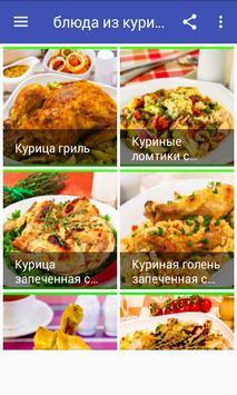 блюда из курицы poster