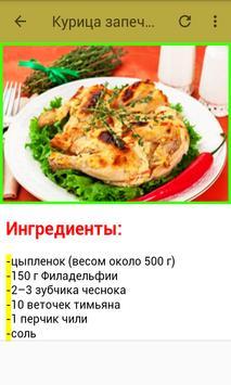 блюда из курицы screenshot 1