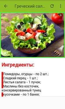 салат греческий screenshot 1