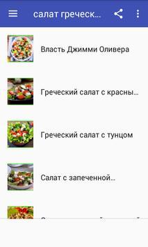 салат греческий screenshot 2