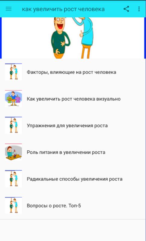 a52bd128 как увеличить рост человека for Android - APK Download