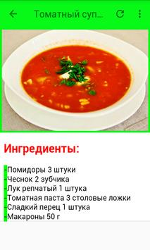 Суп Рецепты Бесплатно poster