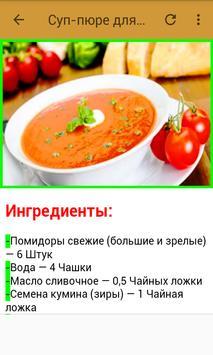 Суп Рецепты Бесплатно screenshot 2