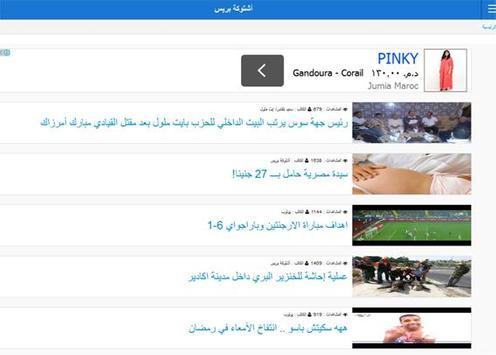 chtoukapress اشتوكة بريس apk screenshot