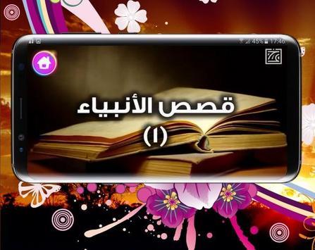 قصص الأنبياء فيديو - بدون أنترنت screenshot 1