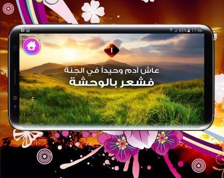 قصص الأنبياء فيديو - بدون أنترنت screenshot 26