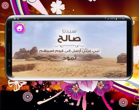 قصص الأنبياء فيديو - بدون أنترنت screenshot 20