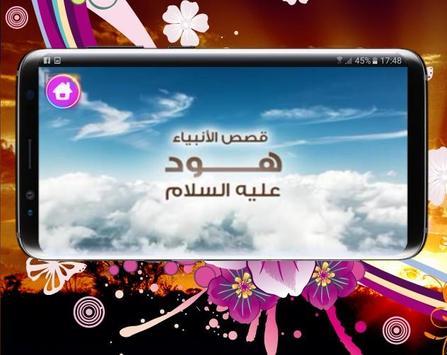 قصص الأنبياء فيديو - بدون أنترنت screenshot 21