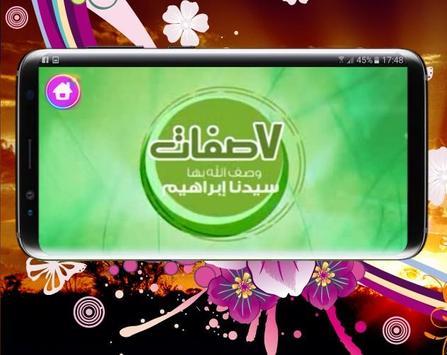قصص الأنبياء فيديو - بدون أنترنت screenshot 31