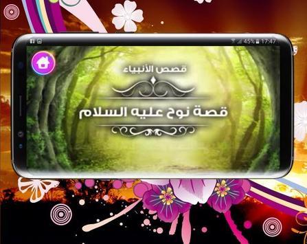قصص الأنبياء فيديو - بدون أنترنت screenshot 3