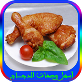 وصفات دجاج سهلة icon