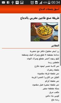 وصفات دجاج سهلة screenshot 4