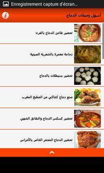 وصفات دجاج سهلة screenshot 1