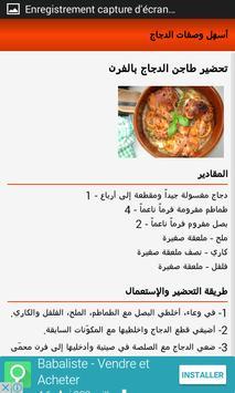 وصفات دجاج سهلة screenshot 2