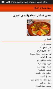 وصفات دجاج سهلة screenshot 3