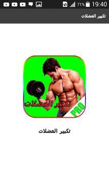 تكبير العضلات بدون انترنت apk screenshot
