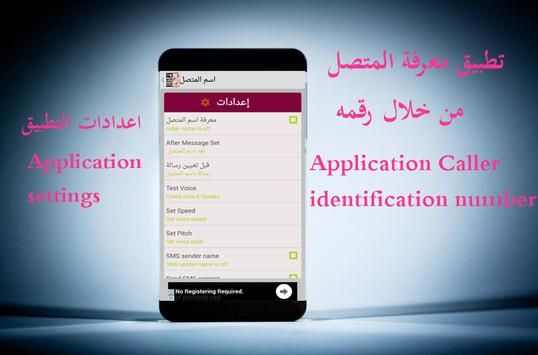 Caller identification number, apk screenshot