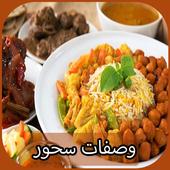 أكلات السحور في رمضان 2017 icon