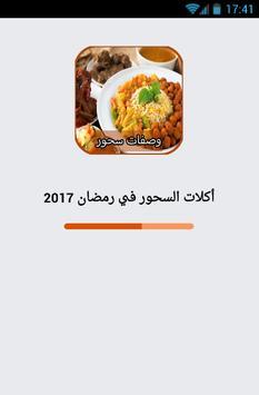 أكلات السحور في رمضان 2017 poster