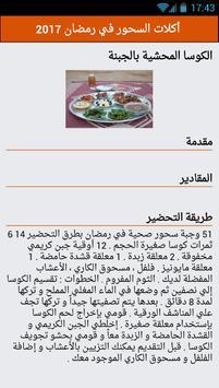 أكلات السحور في رمضان 2017 apk screenshot